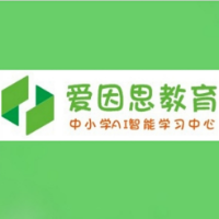 广州爱因思教育科技有限公司