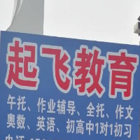 广州市起飞教育培训中心