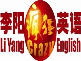 李阳疯狂英语