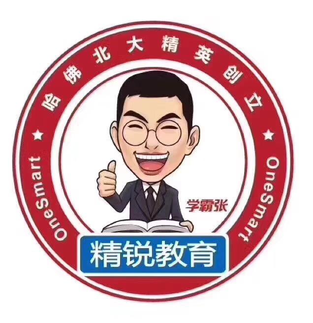精锐教育(海珠教育城校区)