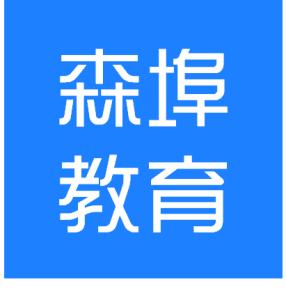 广州森埠教育科技有限公司