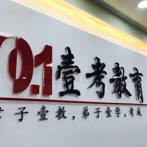 壹考教育培训中心