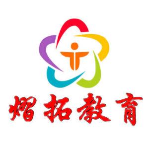 广州市熠拓教育咨询有限公司