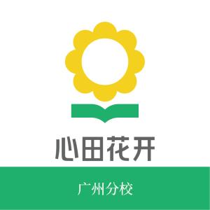 广州心田花开教育咨询有限公司