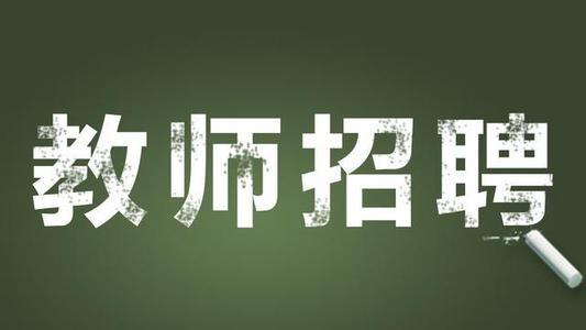 广东中共中山市委党校2020年公开招聘专