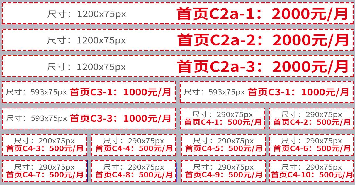 广告价目2_02.jpg
